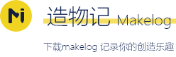 造物记(Makelog) logo